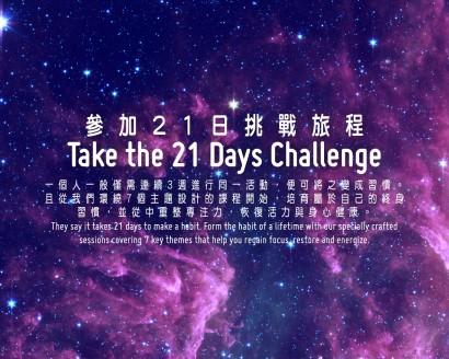 21days_webedit_02.jpg